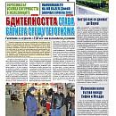 "Вестник ""Железничар"", брой 24 / 2015 (PDF)"