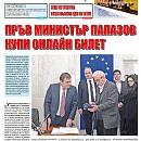 """Вестник """"Железничар"""", брой 1"""