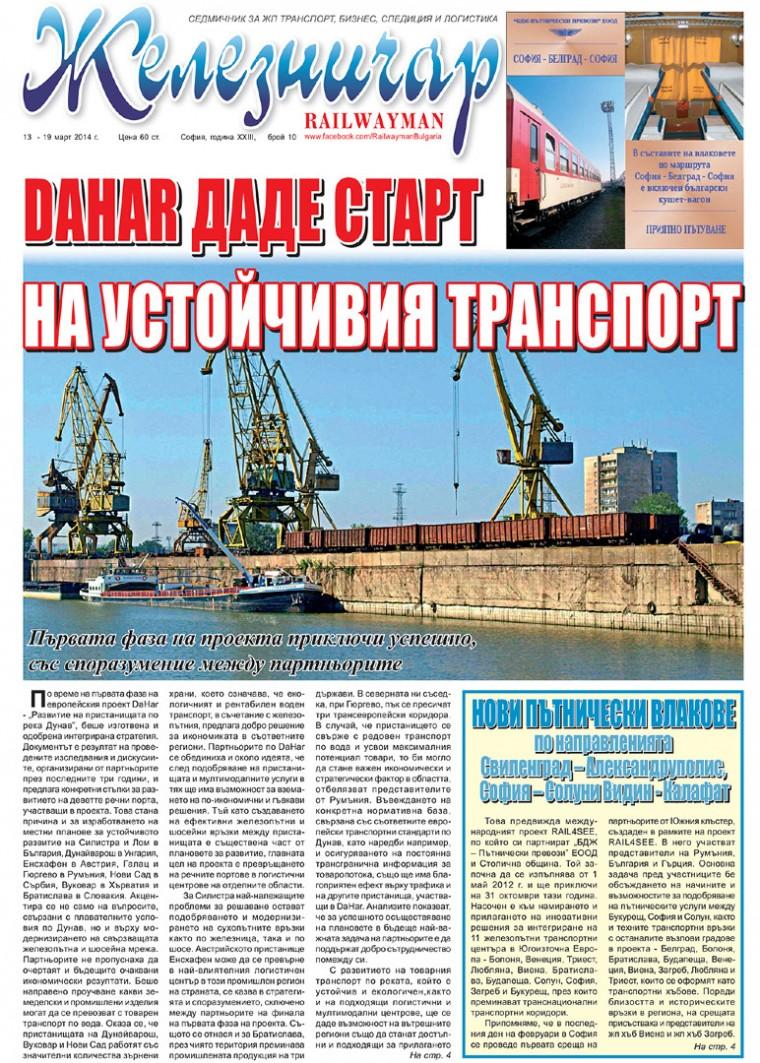 """Вестник """"Железничар"""", брой 10 / 2014"""