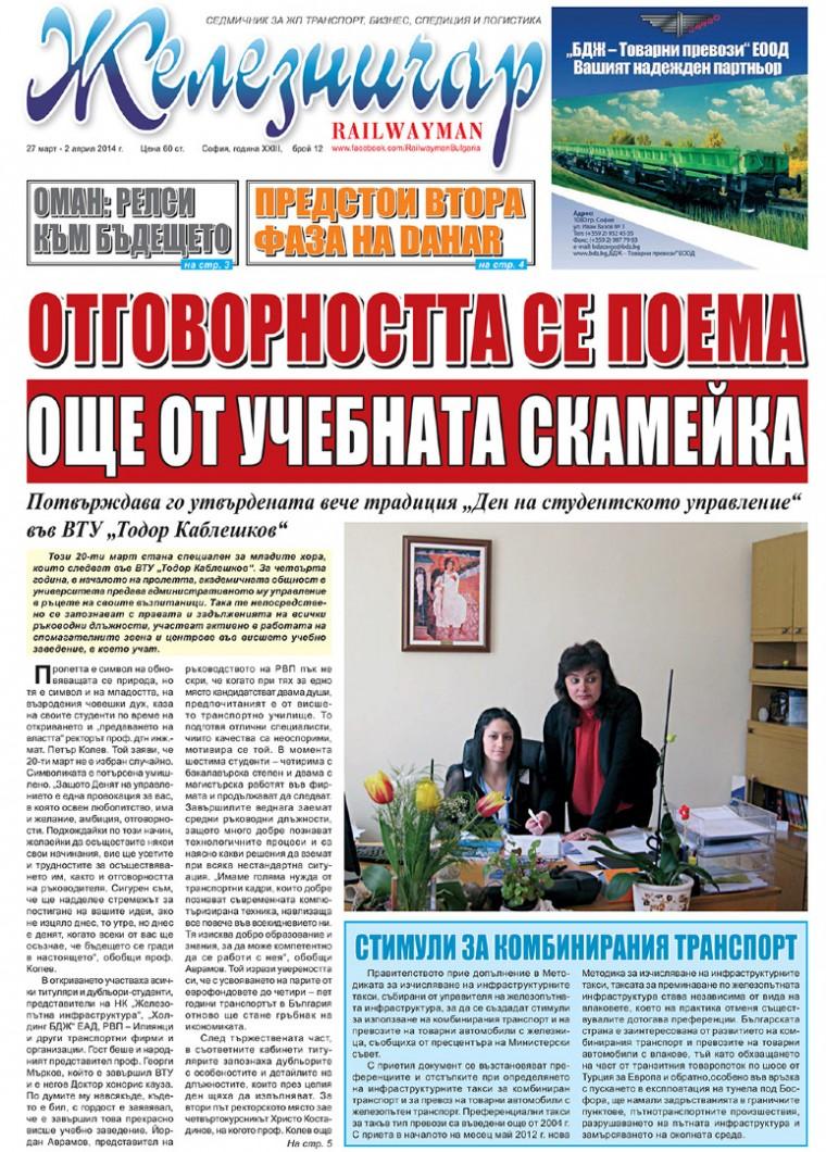 """Вестник """"Железничар"""", брой 12 / 2014"""