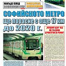 """Вестник """"Железничар"""", брой 13 / 2014"""