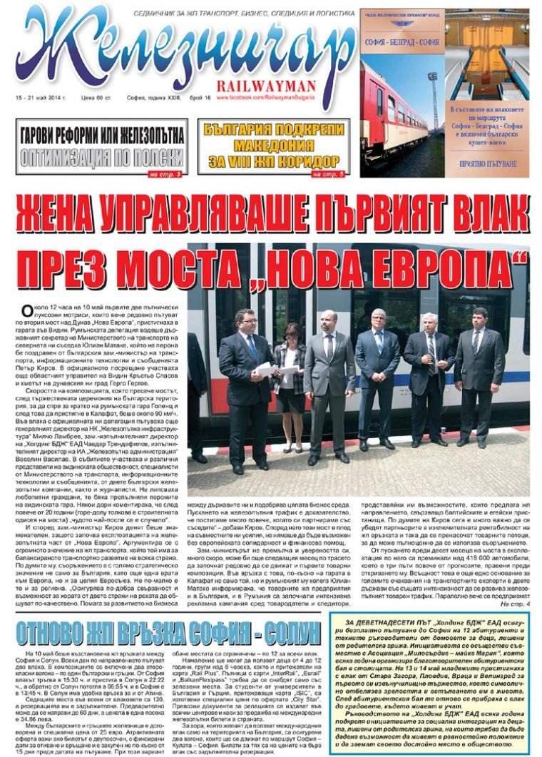 """Вестник """"Железничар"""", брой 16 / 2014"""