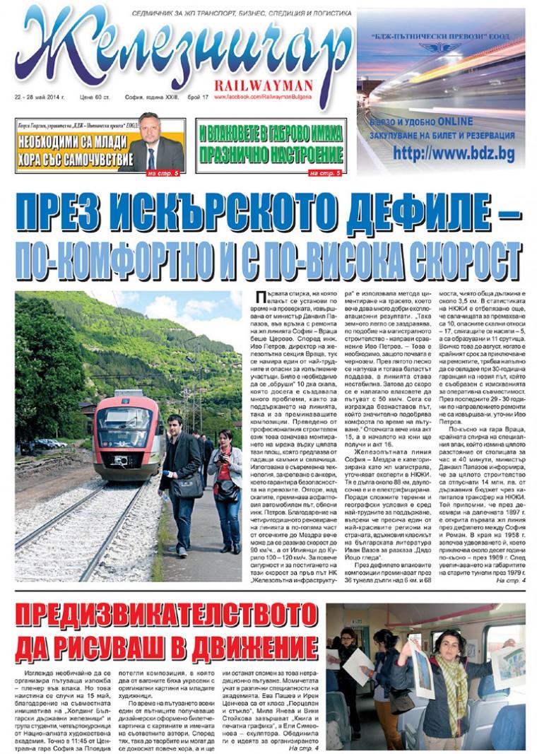 """Вестник """"Железничар"""", брой 17 / 2014"""