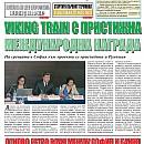 """Вестник """"Железничар"""", брой 18 / 2014"""