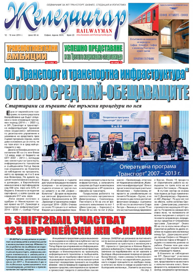 """Вестник """"Железничар"""", брой 20 / 2014"""
