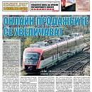 """Вестник """"Железничар"""", брой 25 / 2014"""