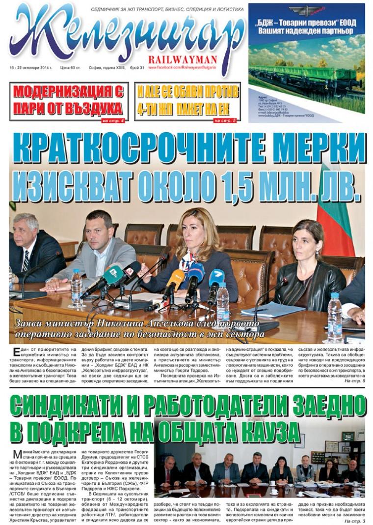 """Вестник """"Железничар"""", брой 31 / 2014"""