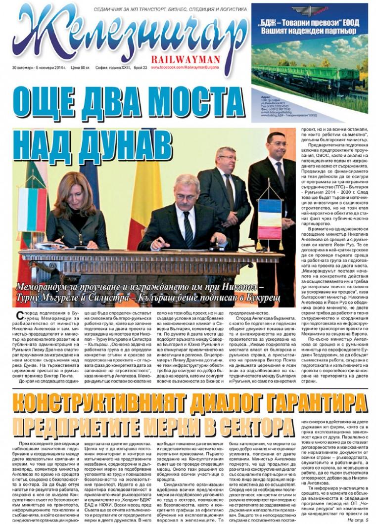 """Вестник """"Железничар"""", брой 33 / 2014"""