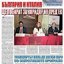 """Вестник """"Железничар"""", брой 34 / 2014"""