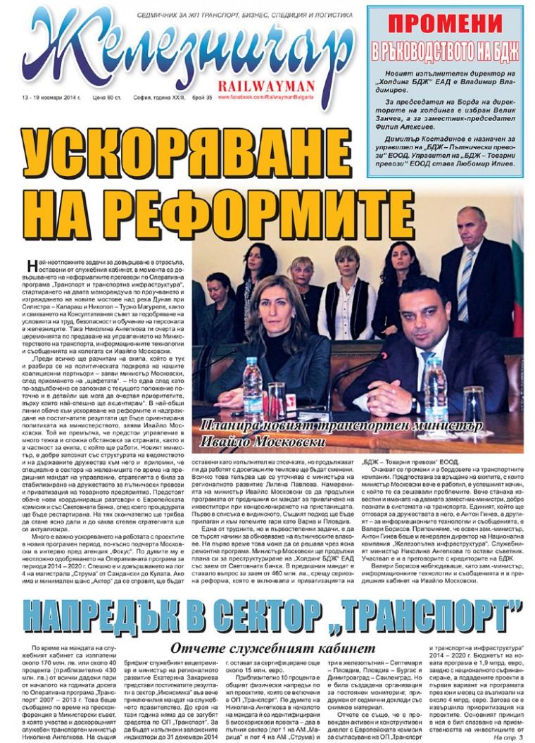 """Вестник """"Железничар"""", брой 35 / 2014"""
