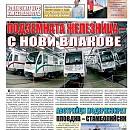 """Вестник """"Железничар"""", брой 5 / 2014"""