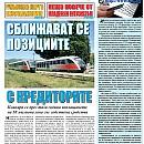 """Вестник """"Железничар"""", брой 6 / 2014"""