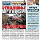 """Вестник """"Железничар"""", брой 7 / 2014"""