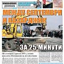 """Вестник """"Железничар"""", брой 8 / 2014"""