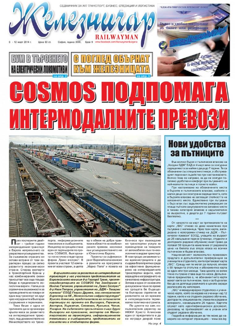 """Вестник """"Железничар"""", брой 9 / 2014"""