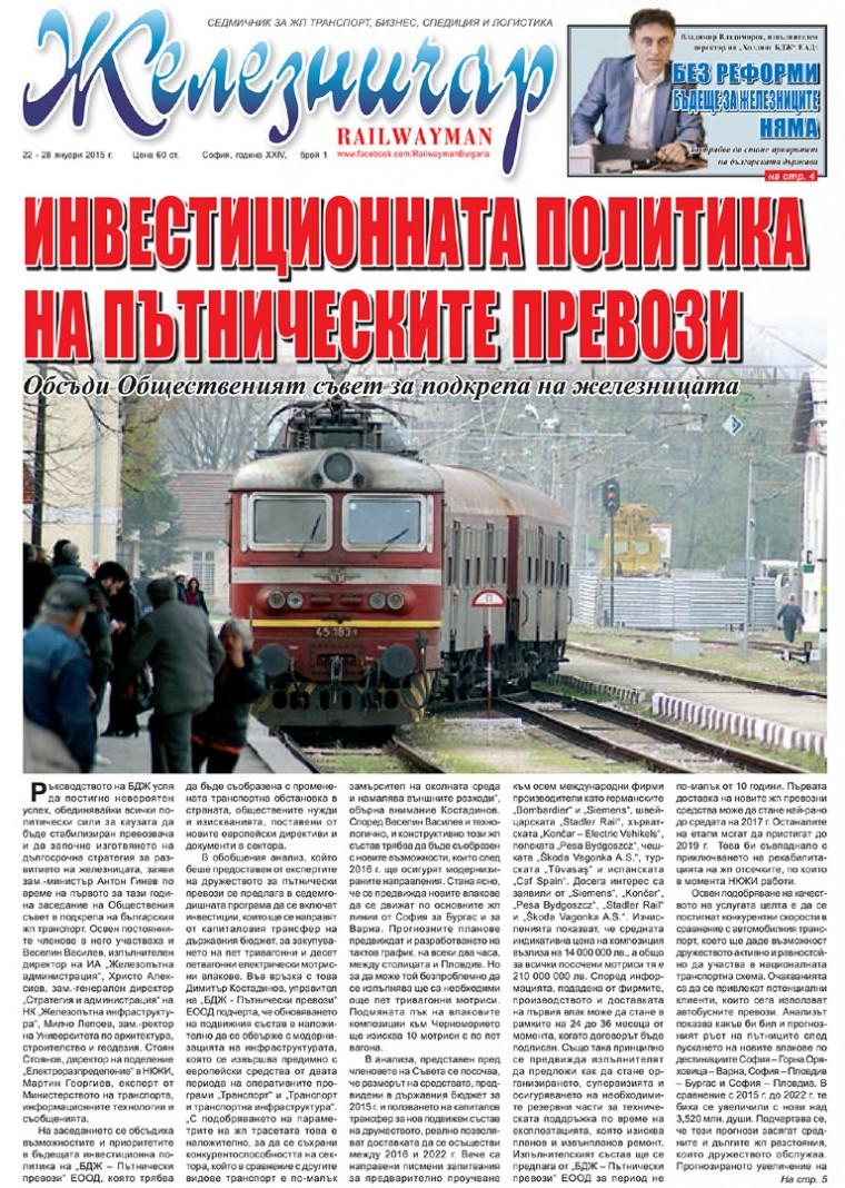 """Вестник """"Железничар"""", брой 1 / 2015"""