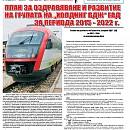 """Вестник """"Железничар"""", брой 11 / 2015"""