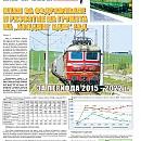 """Вестник """"Железничар"""", брой 12 / 2015"""