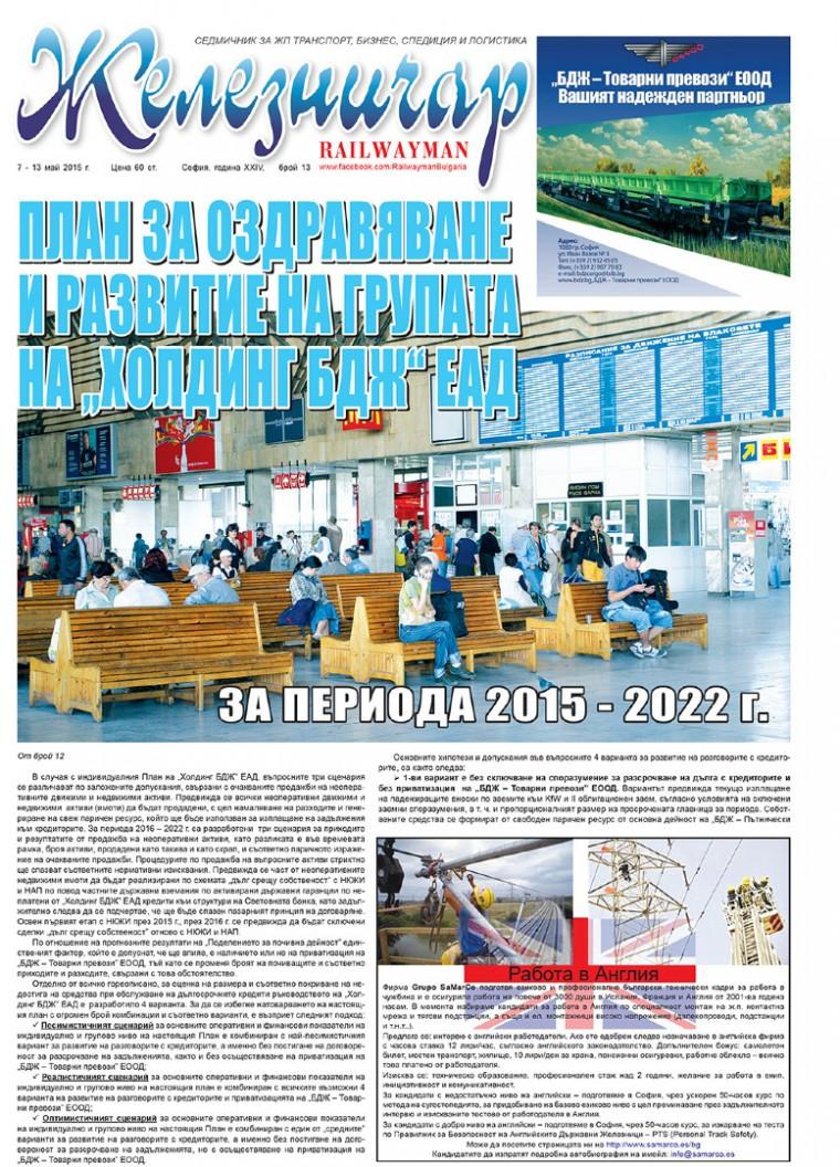 """Вестник """"Железничар"""", брой 13 / 2015"""