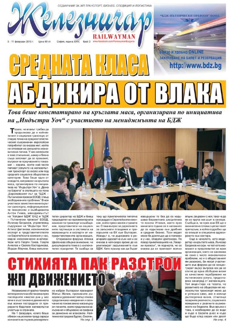 """Вестник """"Железничар"""", брой 3 / 2015"""