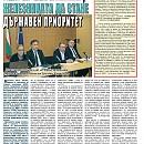 """Вестник """"Железничар"""", брой 6 / 2015"""