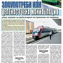 """Вестник """"Железничар"""", брой 7 / 2015"""