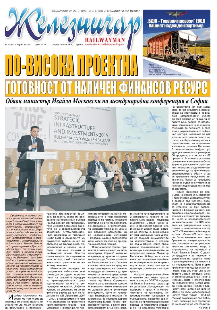 """Вестник """"Железничар"""", брой 8 / 2015"""