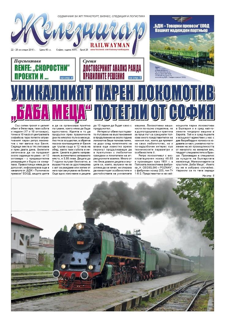 "Вестник ""Железничар"", брой 28 / 2015 (PDF)"