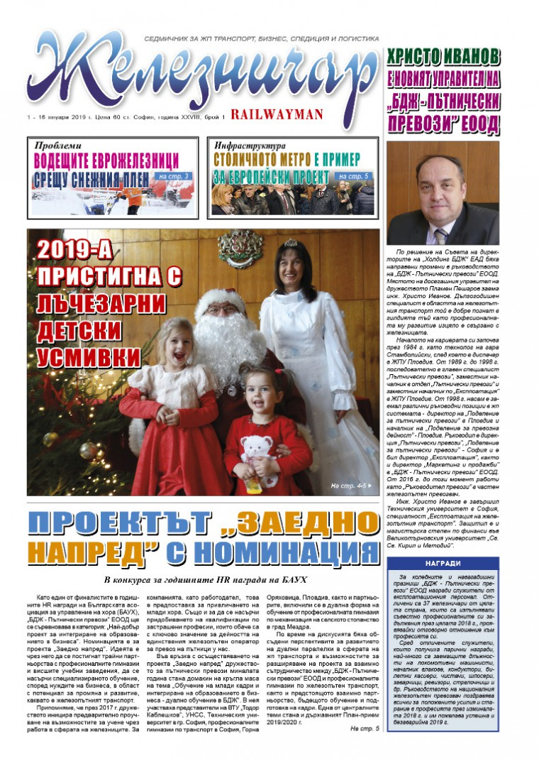"Вестник ""Железничар"", брой 1 / 2019 (PDF)"