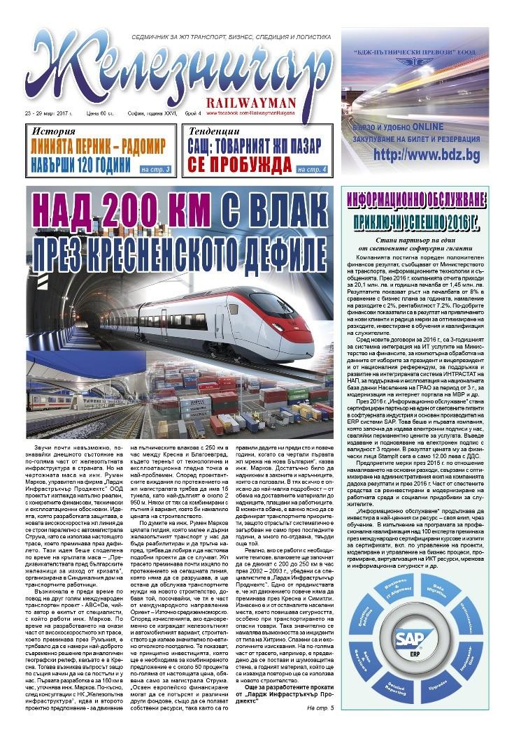 "Вестник ""Железничар"", брой 4 / 2017 (PDF)"