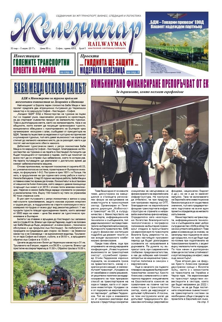 "Вестник ""Железничар"", брой 5 / 2017 (PDF)"