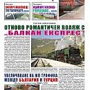 "Вестник ""Железничар"", брой 6 / 2018 (PDF)"