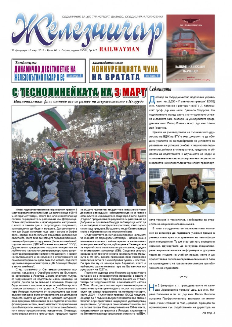 "Вестник ""Железничар"", брой 7 / 2019 (PDF)"