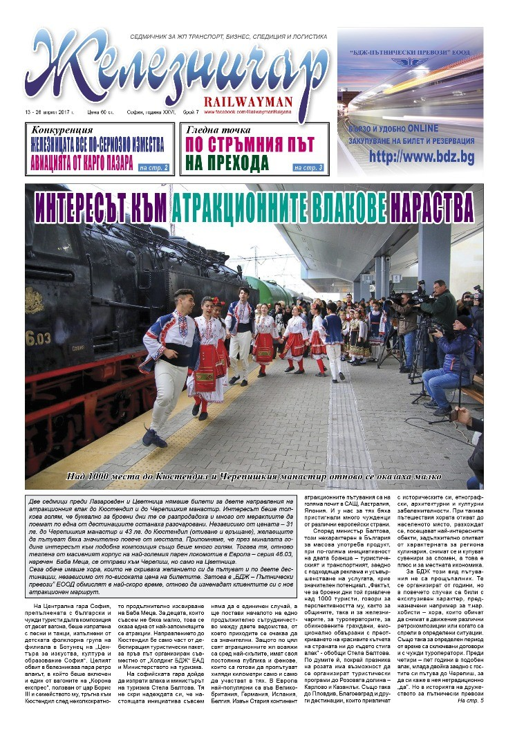 "Вестник ""Железничар"", брой 7 / 2017 (PDF)"