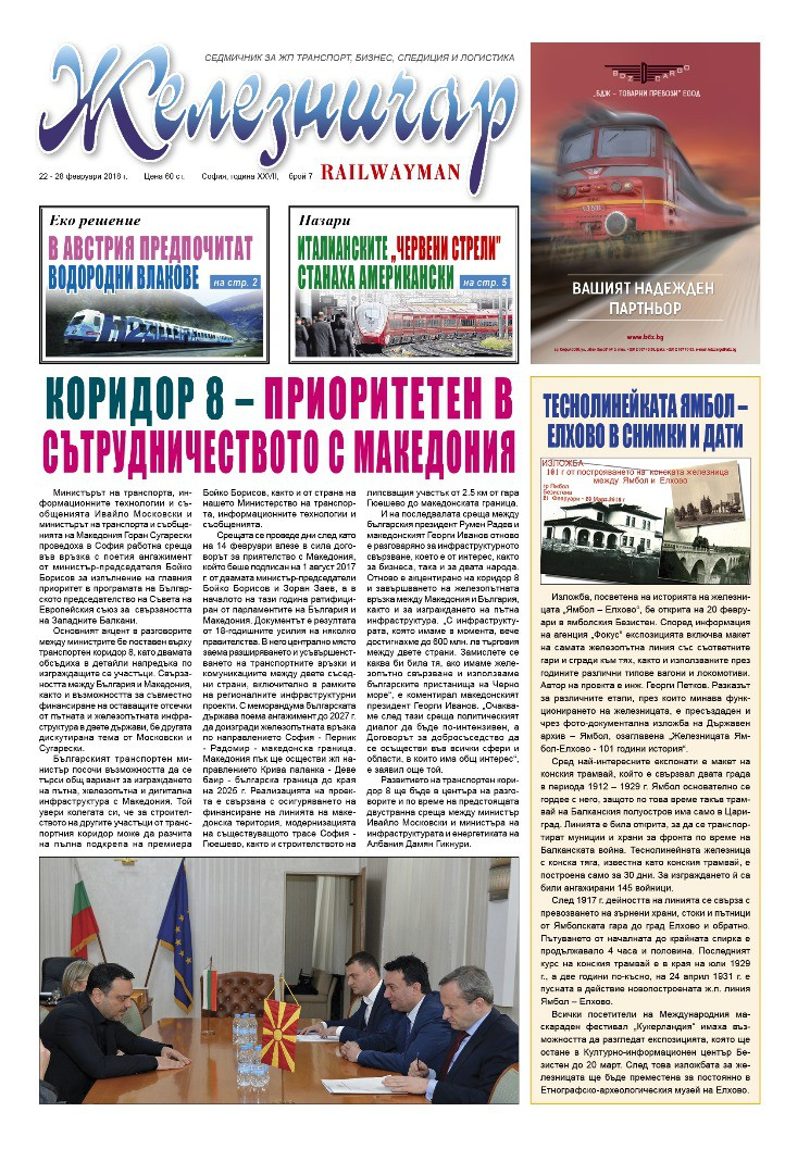 "Вестник ""Железничар"", брой 7 / 2018 (PDF)"