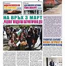 "Вестник ""Железничар"", брой 9 / 2018 (PDF)"