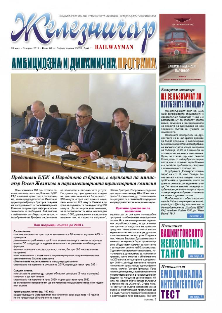 "Вестник ""Железничар"", брой 11 / 2019 (PDF)"