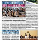 "Вестник ""Железничар"", брой 11 / 2017 (PDF)"