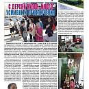 "Вестник ""Железничар"", брой 12 / 2017 (PDF)"