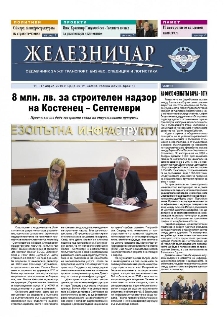 "Вестник ""Железничар"", брой 13 / 2019 (PDF)"