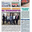 "Вестник ""Железничар"", брой 13 / 2018 (PDF)"