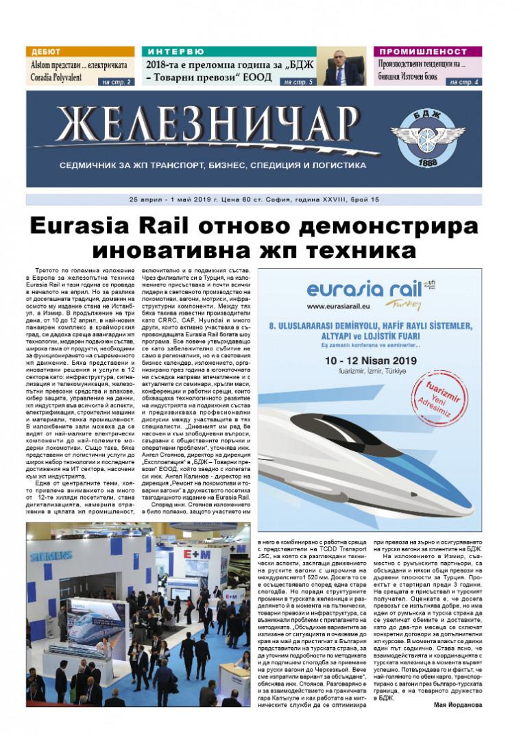 "Вестник ""Железничар"", брой 15 / 2019 (PDF)"