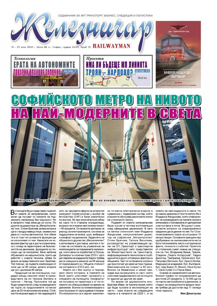 "Вестник ""Железничар"", брой 15 / 2018 (PDF)"
