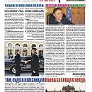 "Вестник ""Железничар"", брой 17 / 2018 (PDF)"