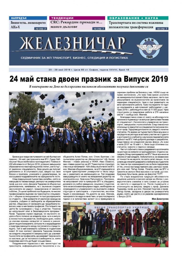"Вестник ""Железничар"", брой 18 / 2019 (PDF)"