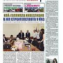 "Вестник ""Железничар"", брой 18 / 2018 (PDF)"