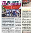 "Вестник ""Железничар"", брой 19 / 2017 (PDF)"