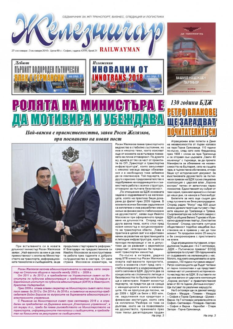 "Вестник ""Железничар"", брой 21 / 2018 (PDF)"