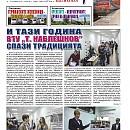 "Вестник ""Железничар"", брой 24 / 2018 (PDF)"