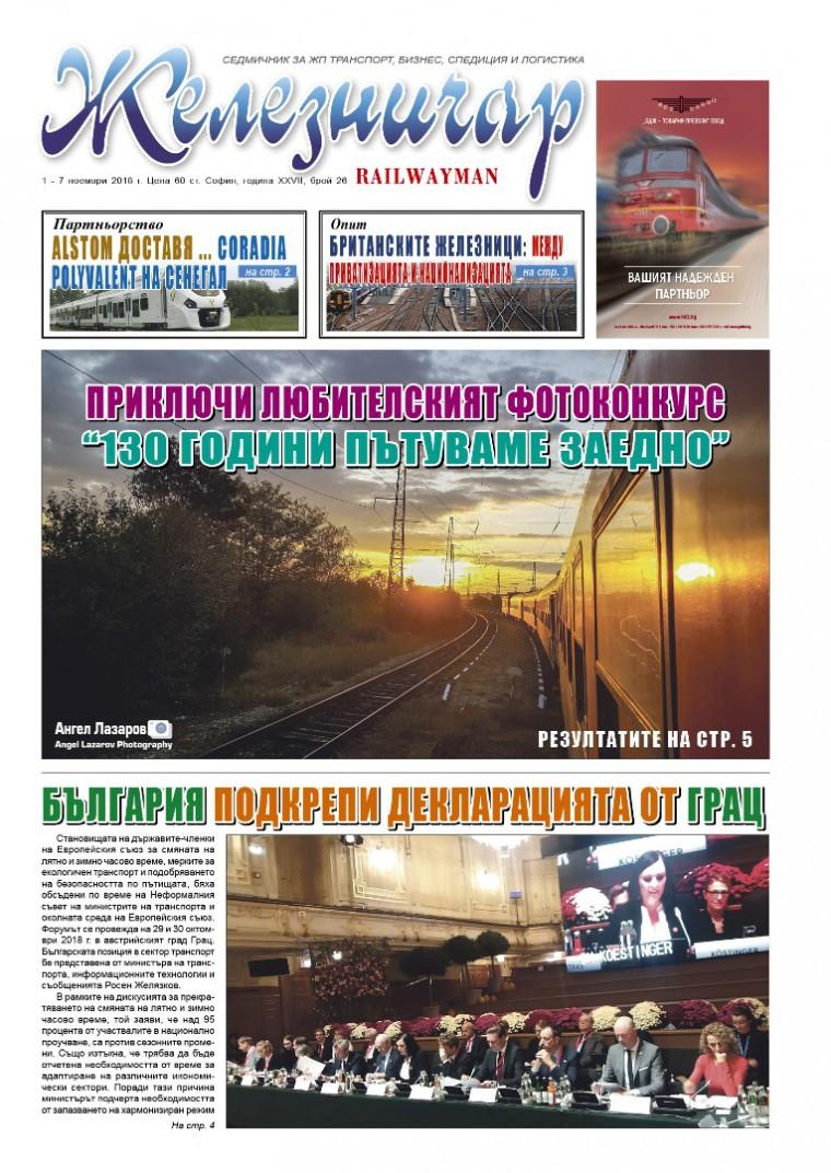 "Вестник ""Железничар"", брой 26 / 2018 (PDF)"